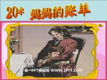 《妈妈的账单》PPT课件9