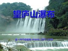 《望庐山瀑布》PPT课件9