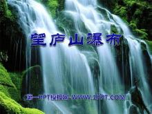 《望庐山瀑布》PPT课件10