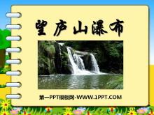 《望庐山瀑布》PPT课件11