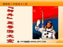 """《""""神舟""""五号游太空》PPT课件4"""