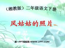 《风姑姑的照片》PPT课件2