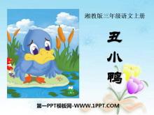 《丑小鸭》PPT课件12