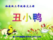 《丑小鸭》PPT课件15