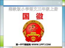 《国徽》PPT课件4