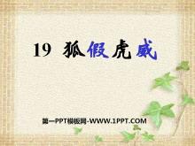 《狐假虎威》PPT课件8