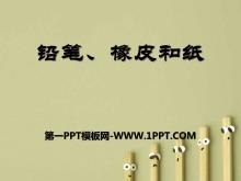 《铅笔、橡皮和纸》PPT课件