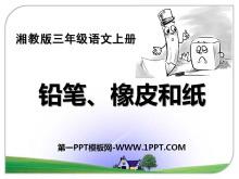 《铅笔、橡皮和纸》PPT课件2
