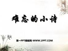 《难忘的小诗》PPT课件2