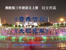 《音乐喷泉》《大观览车》PPT课件2