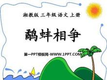 《鹬蚌相争》PPT课件11