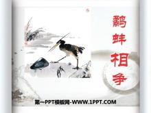 《鹬蚌相争》PPT课件12