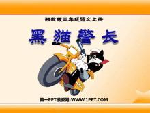 《黑猫警长》PPT课件
