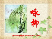 《咏柳》PPT课件8