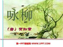 《咏柳》PPT课件9