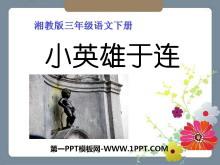 《小英雄于连》PPT课件3