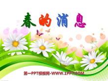 《春的消息》PPT课件7