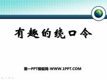 《有趣的绕口令》PPT课件2