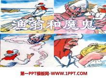《渔翁和魔鬼》PPT课件2
