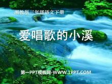 《爱唱歌的小溪》PPT课件