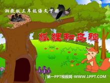 《狐狸和乌鸦》PPT课件6