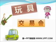 《玩具交易会》PPT课件