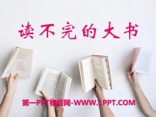 《�x不完的大��》PPT�n件4