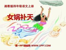 《女娲补天》PPT课件10