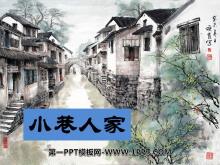 《小巷人家》PPT课件4