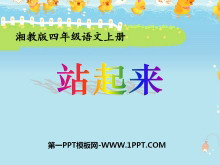 《站起来》PPT课件2