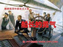 《船�L的勇�狻�PPT�n件