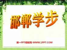 《邯郸学步》PPT课件2