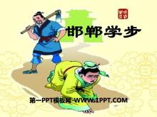 《邯郸学步》PPT课件3