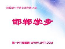 《邯郸学步》PPT课件4