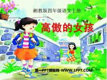 《高傲的女孩》PPT�n件3