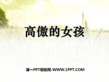 《高傲的女孩》PPT�n件4