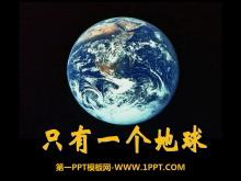 《只有一个地球》PPT课件5
