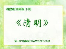 《清明》PPT课件2