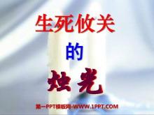 《生死攸关的烛光》PPT课件13