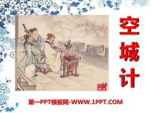 《空城计》PPT课件6