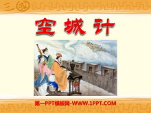 《空城计》PPT课件7