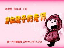《穿红裙子的老师》PPT课件