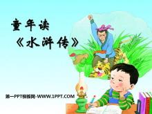 《童年读水浒传》PPT课件