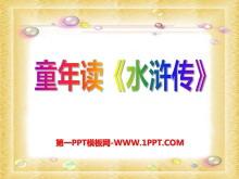《童年读水浒传》PPT课件2