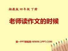 《老师读作文的时候》PPT课件2