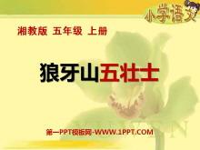 《狼牙山五壮士》PPT课件7