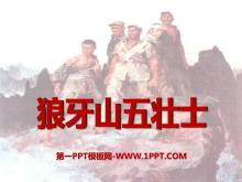 《狼牙山五壮士》PPT课件9