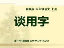《�用字》PPT�n件2
