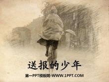 《送报的少年》PPT课件4