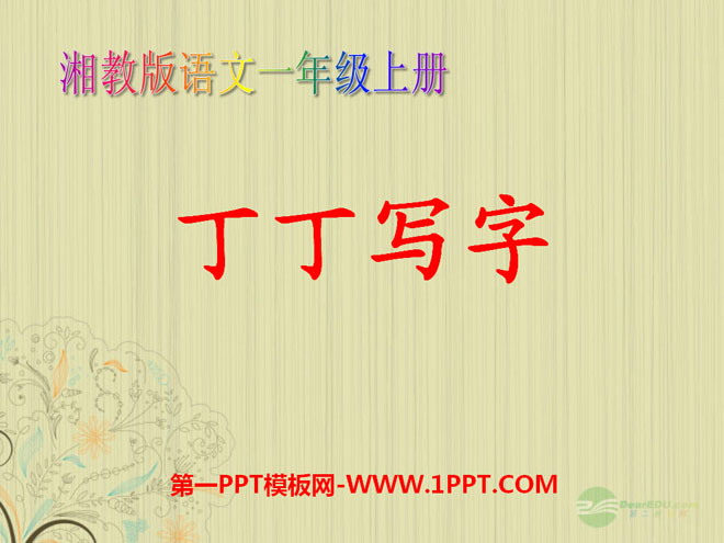 《丁丁写字》PPT课件3